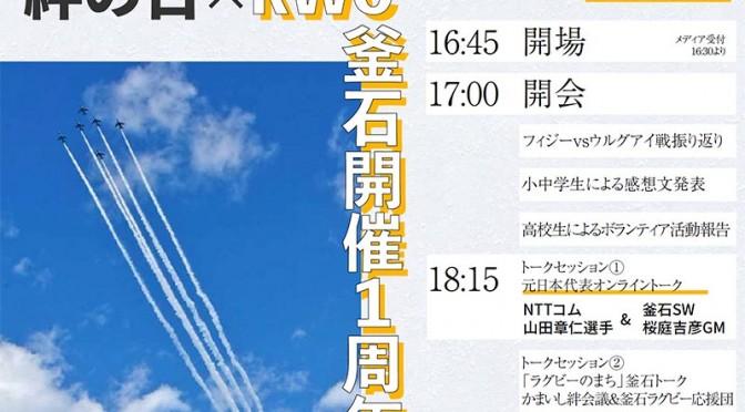 絆の日×RWC釜石開催1周年記念 セレモニー