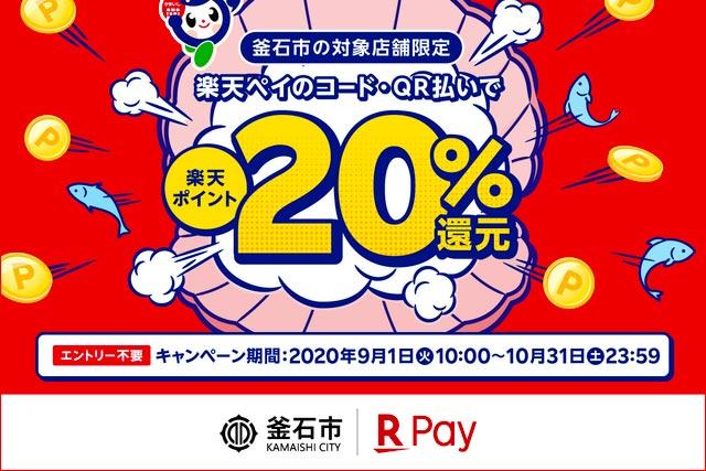 釜石市×楽天ペイ「20%還元!楽天ペイでトクすっペイ」を実施します!