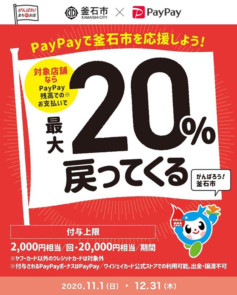 釜石市×PayPay「がんばろう釜石!対象店舗で最大20%戻ってくるキャンペーン」
