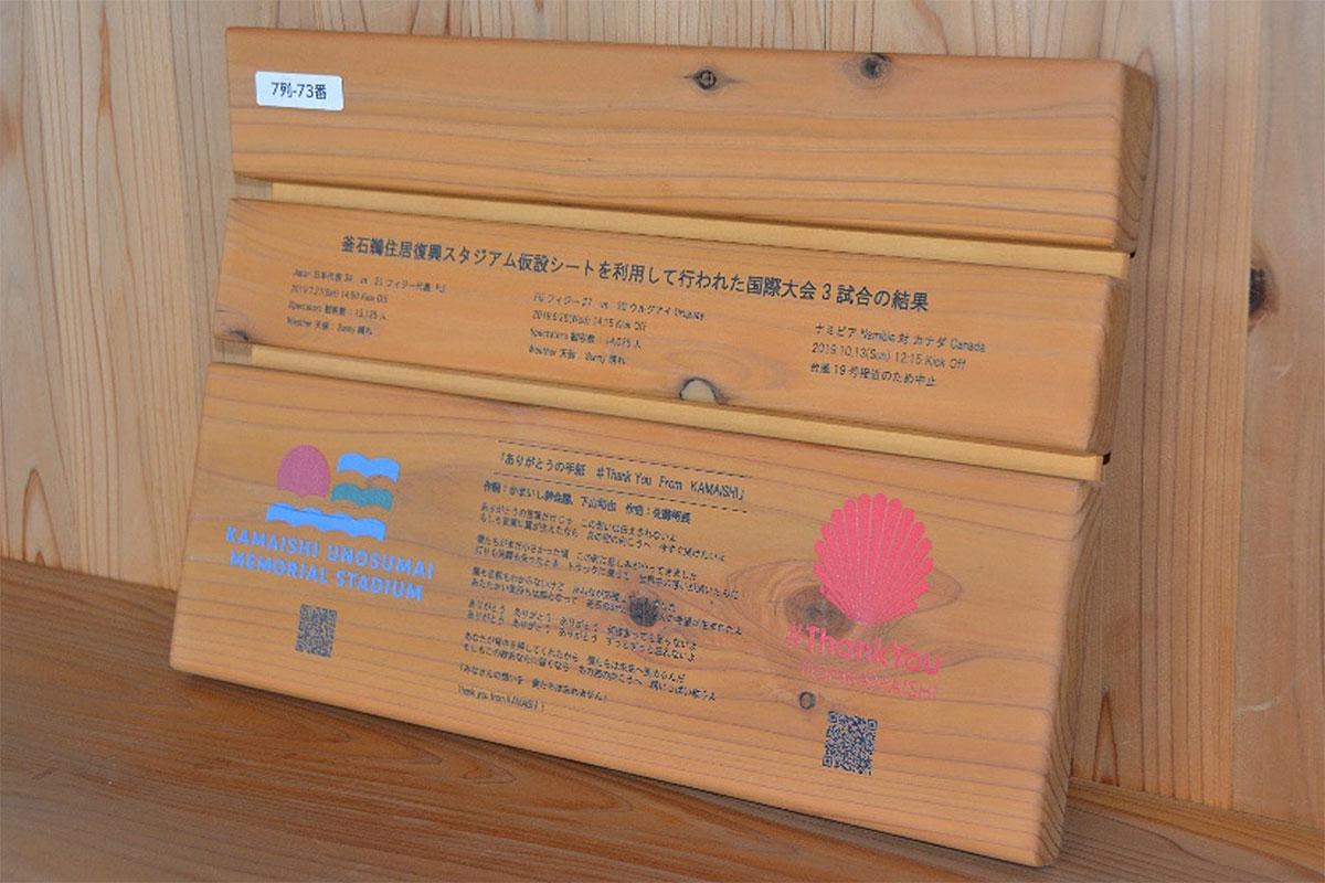 うのスタ2019 メモリアルウッドボード