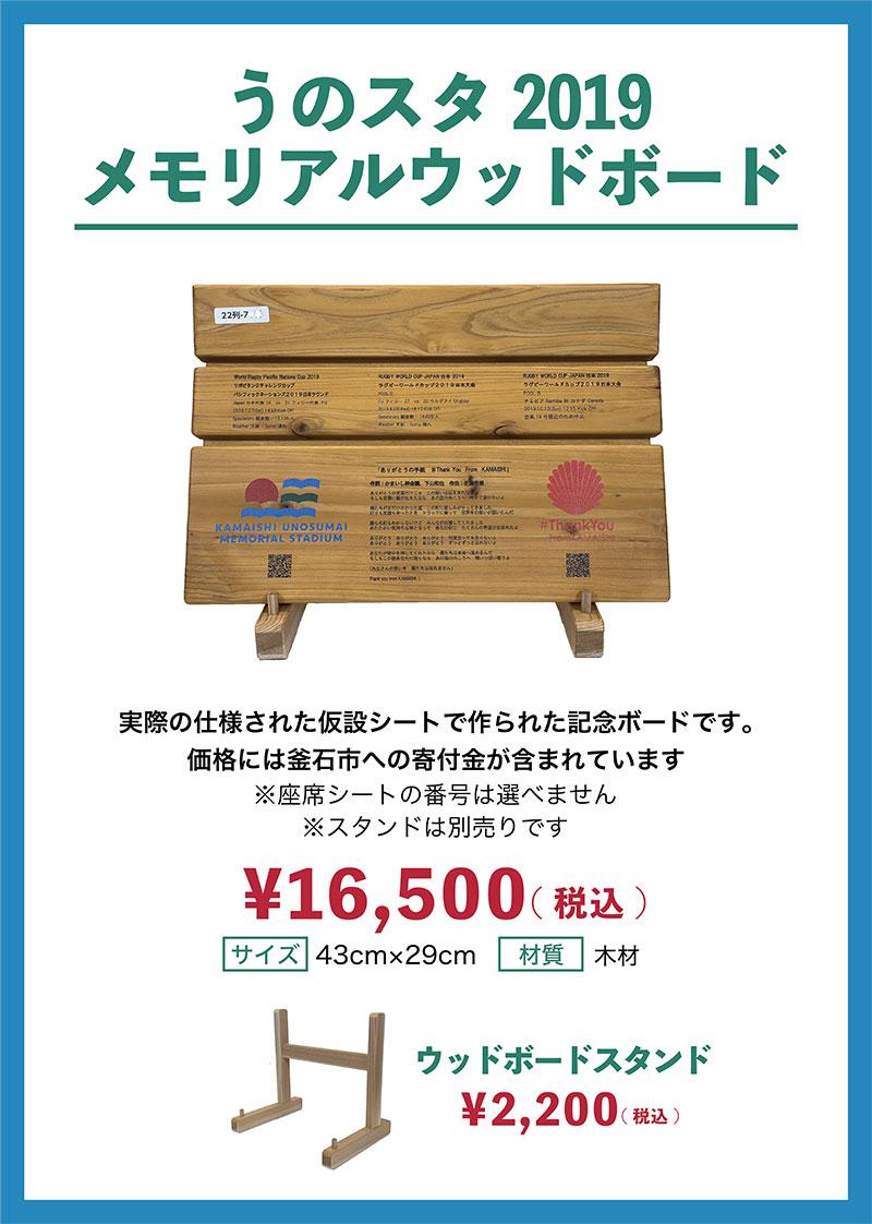 「うのスタ2019 メモリアルウッドボード」発売決定!