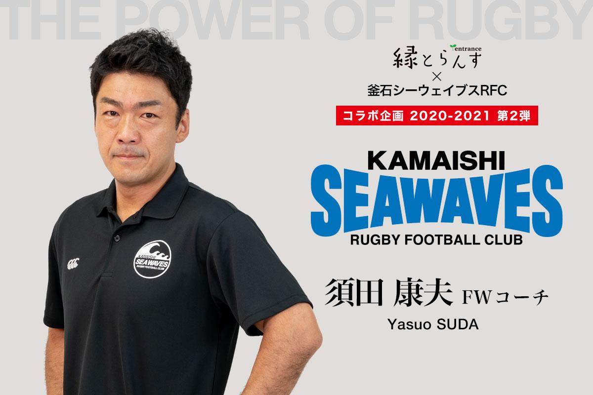 【第2弾】須田康夫FWコーチ