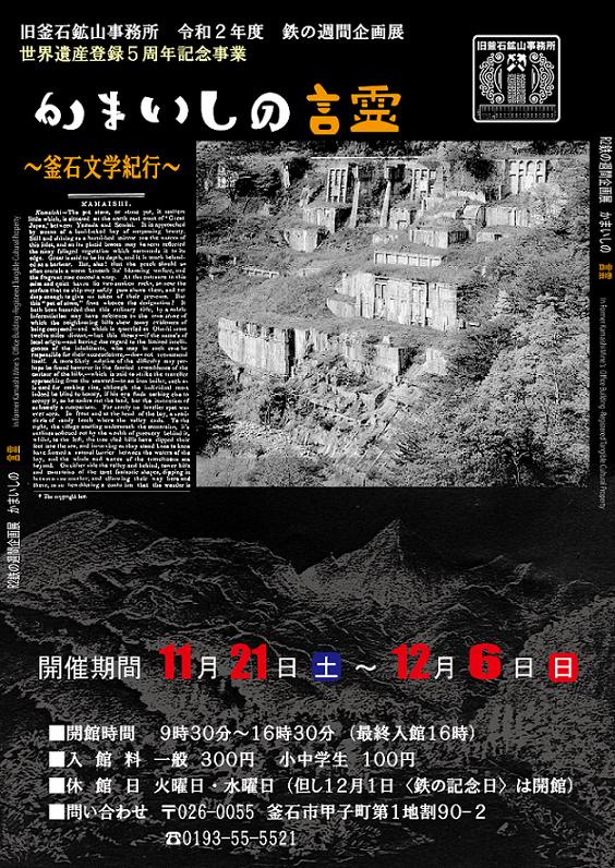 旧釜石鉱山事務所企画展「かまいしの言霊」