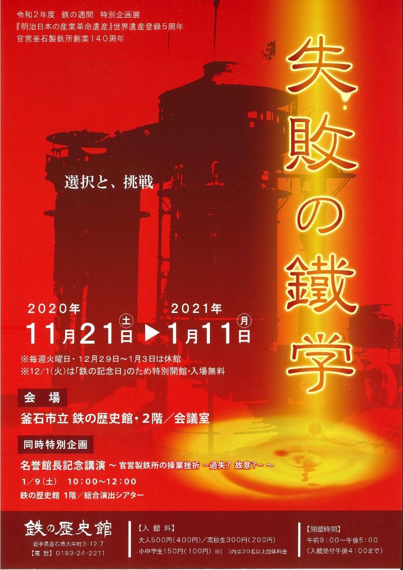 鉄の歴史館企画展「失敗の鐵学」