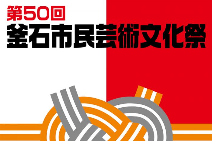 第50回釜石市民芸術文化祭
