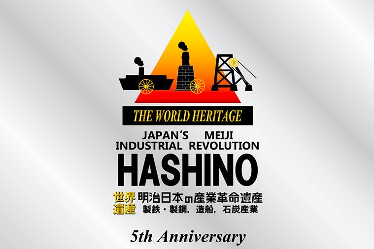 橋野鉄鉱山世界遺産登録5周年記念シンポジウム