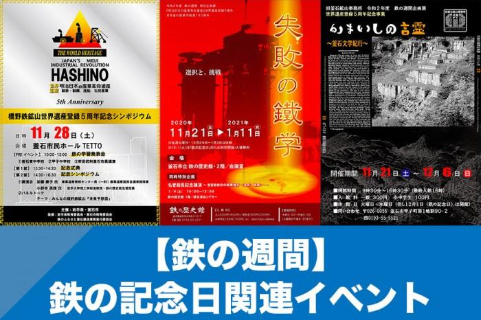 【鉄の週間】鉄の記念日関連イベント