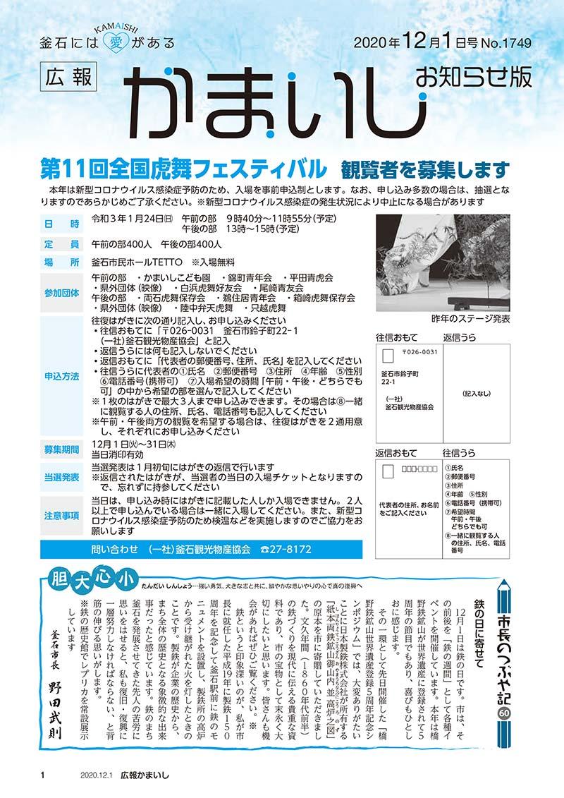 koho1749広報かまいし2020年12月1日号(No.1749)