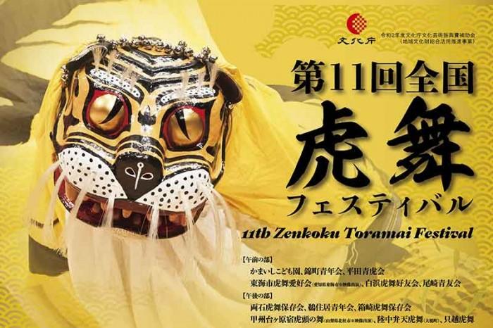 第11回全国虎舞フェスティバル