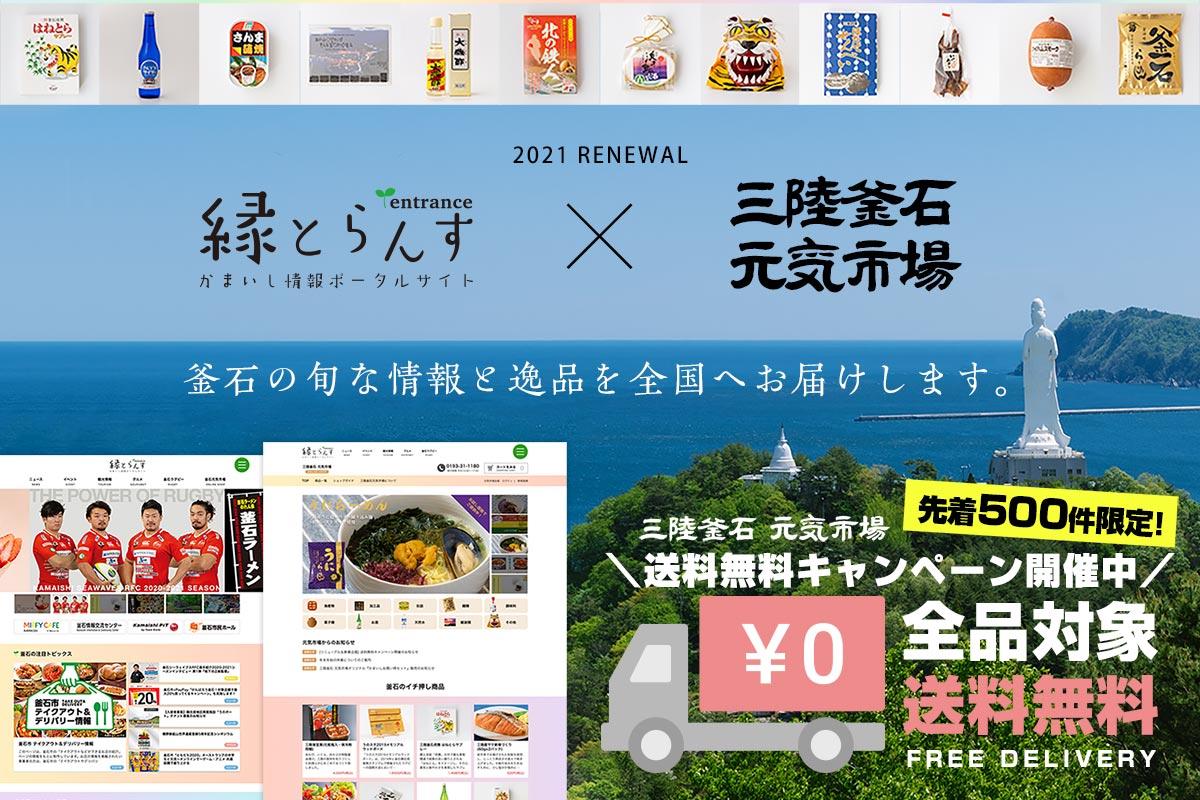 「縁とらんす」×「三陸釜石元気市場」サイトリニューアル&2021新春キャンペーン開催!