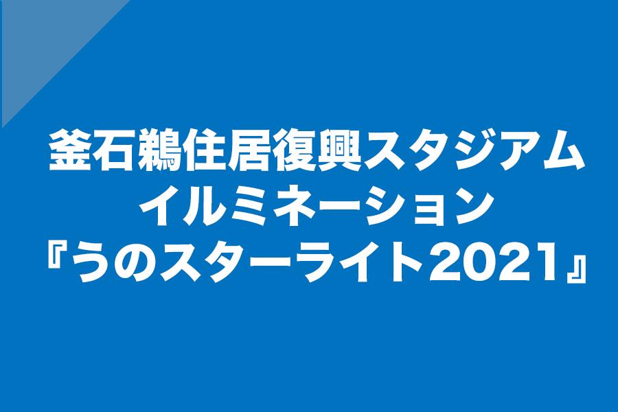 釜石鵜住居復興スタジアムイルミネーション『うのスターライト2021』