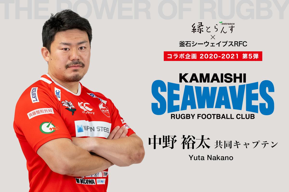 釜石シーウェイブスRFC選手紹介2020-2021シーズンインタビュー 第5弾『中野裕太共同キャプテン』