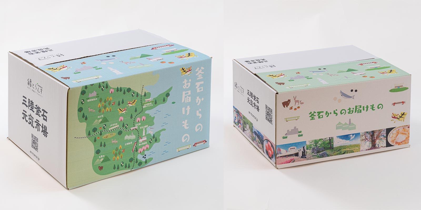 オリジナルボックス