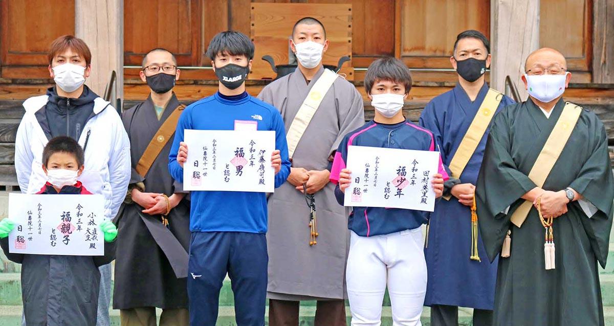 「福親子」「福男」「福少年」(前列左から)に輝いた参加者