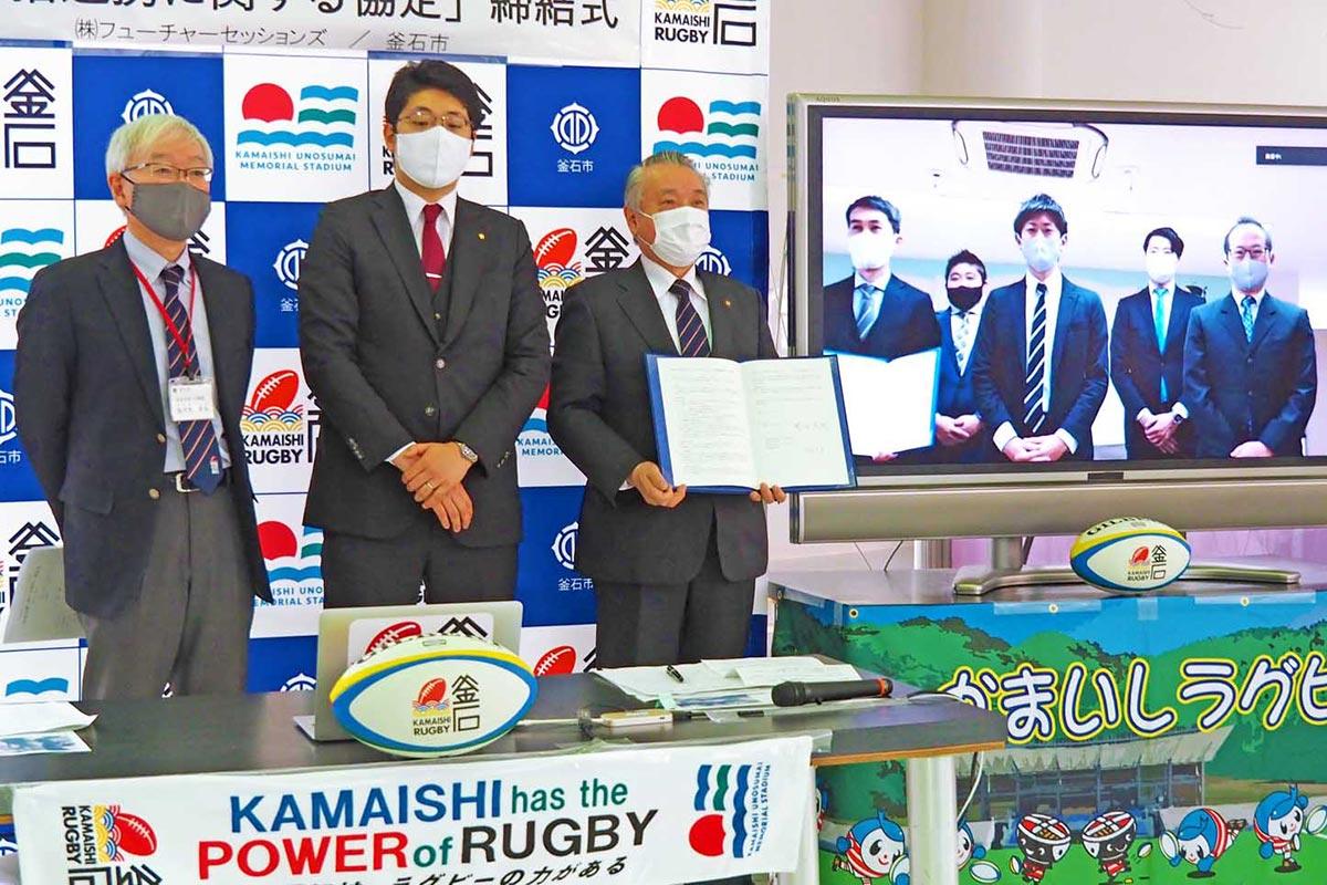 ラグビーのまち構想実現に向け、釜石と東京をオンラインでつないで実施された協定締結式