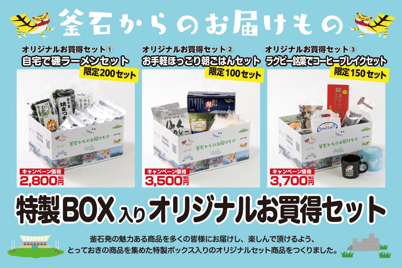 【数量限定】『釜石からのお届けもの』特製BOX入り オリジナルお買得セット3種 販売スタート!