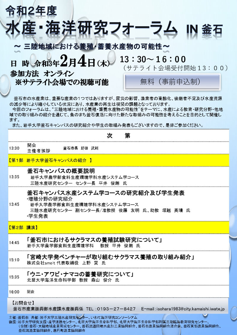 水産・海洋研究フォーラムin釜石をオンライン開催します。