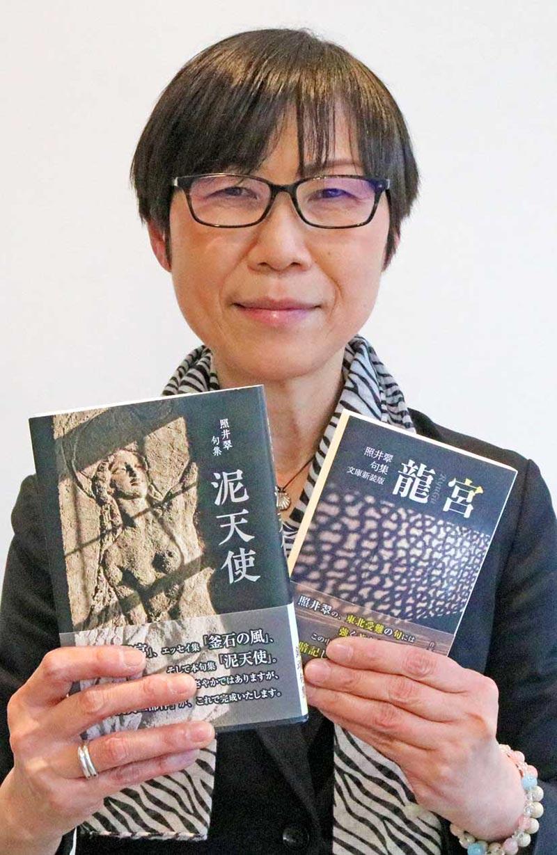 震災10年にあたり句集「泥天使」、「龍宮」(文庫新装版)を発刊した照井翠さん