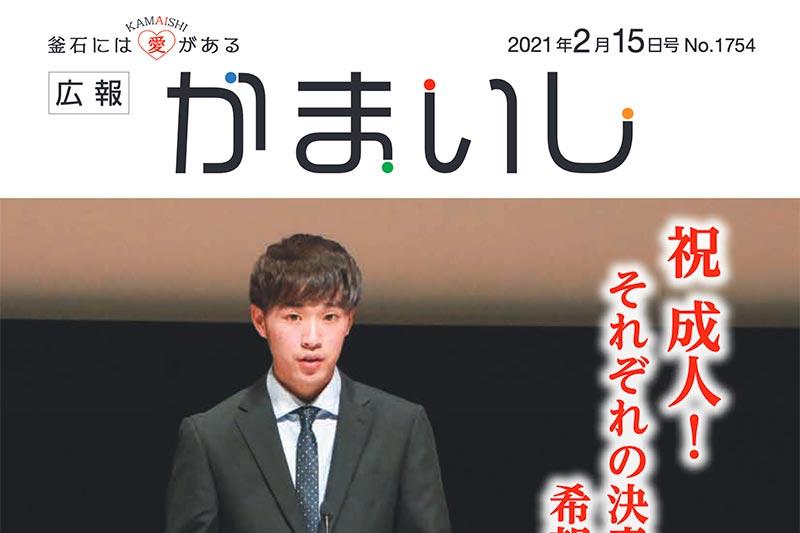 広報かまいし2021年2月15日号(No.1754)