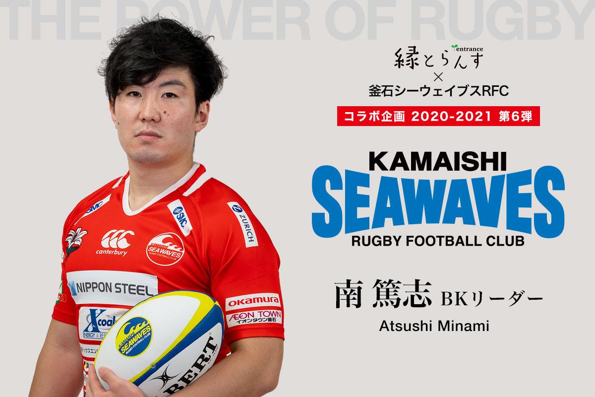 釜石シーウェイブスRFC選手紹介2020-2021シーズンインタビュー 第6弾『南篤志バックスリーダー』