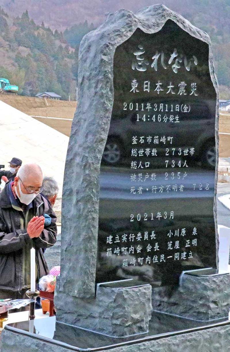 震災の被災状況を刻んだ津波記念碑