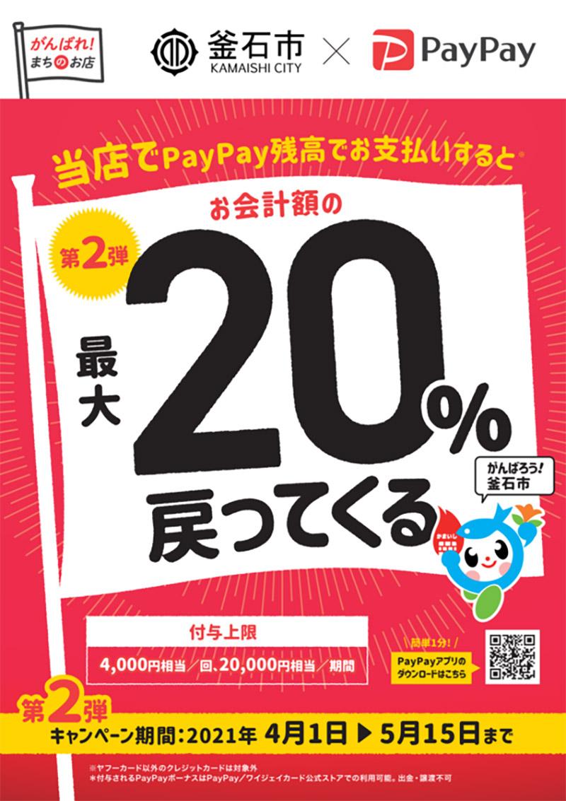 釜石市×PayPay「がんばろう釜石!対象店舗で最大20%戻ってくるキャンペーン」を実施します!