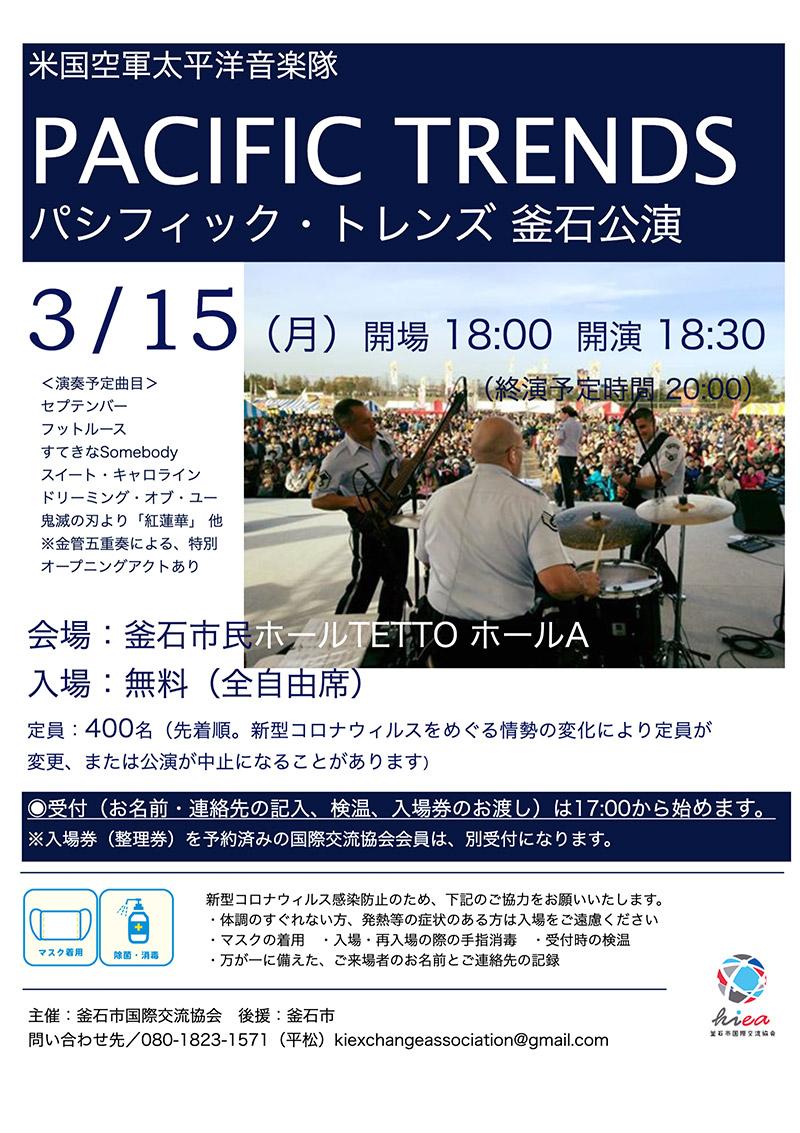 米国空軍太平洋音楽隊「パシフィック・トレンズ」釜石公演