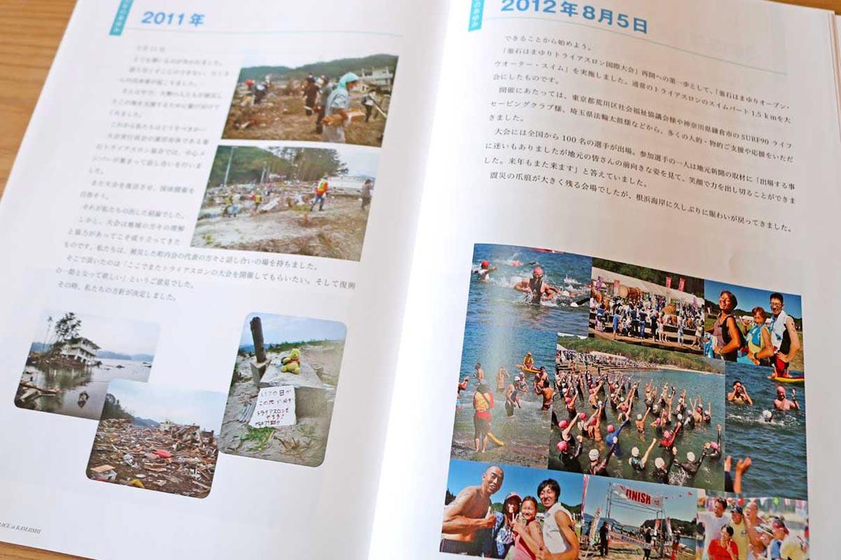 震災から立ち上がってきた大会の軌跡が掲載された記念誌