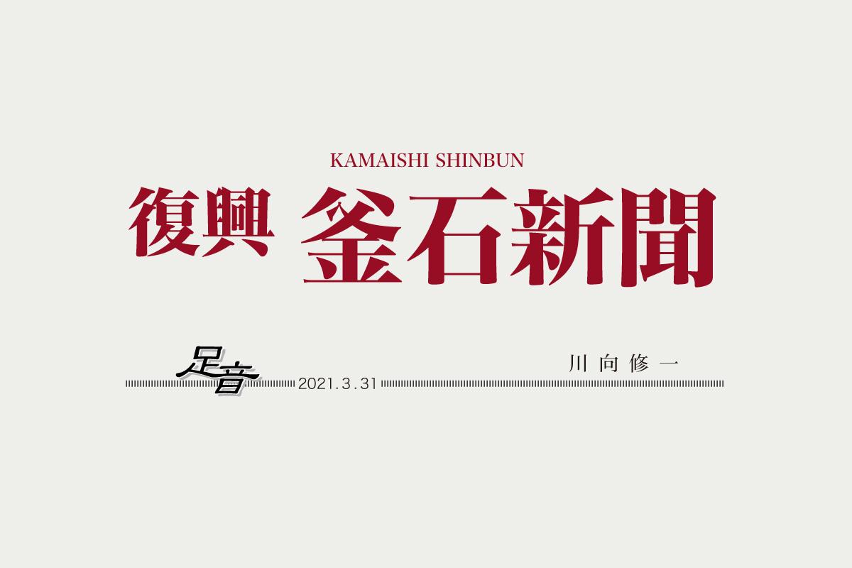 足音(川向修一 2021年3月31日 記)