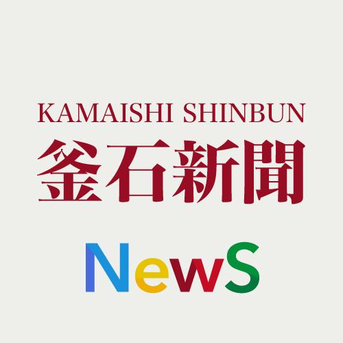 釜石新聞NewS