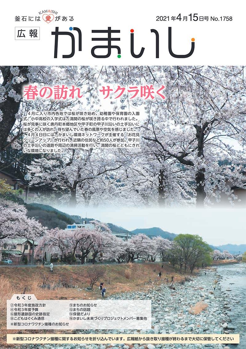 広報かまいし2021年4月15日号(No.1758)