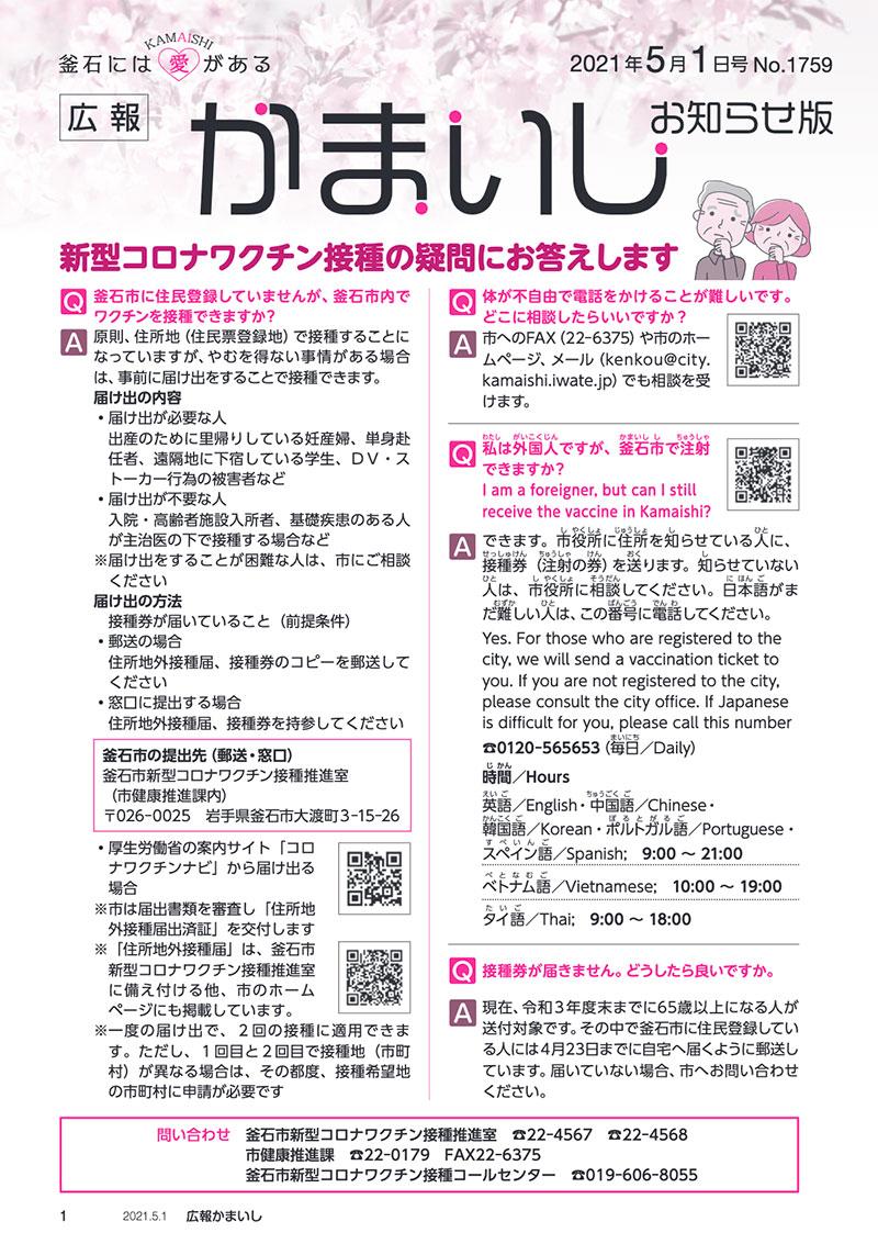 広報かまいし2021年5月1日号(No.1759)