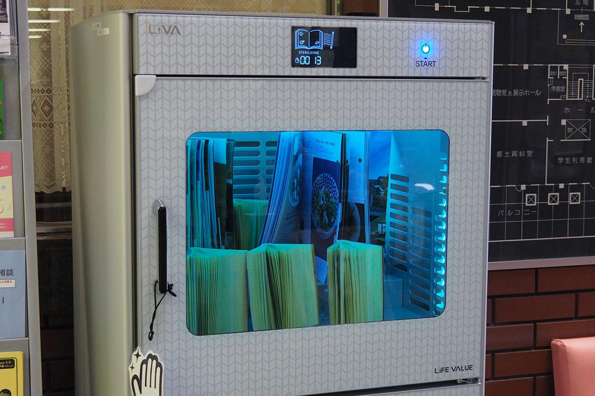 石市立図書館に導入された図書除菌機。利用者も自由に利用できる