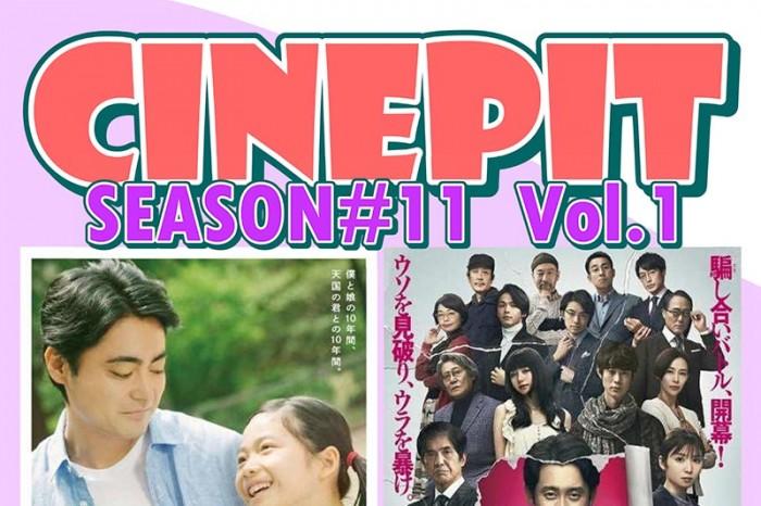 CINEPIT映画上映会「ステップ」「騙し絵の牙」