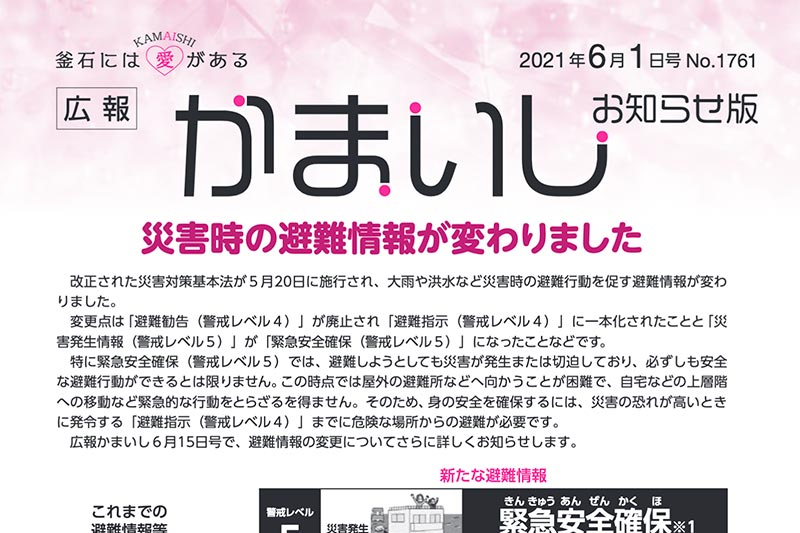 広報かまいし2021年5月15日号(No.1760)