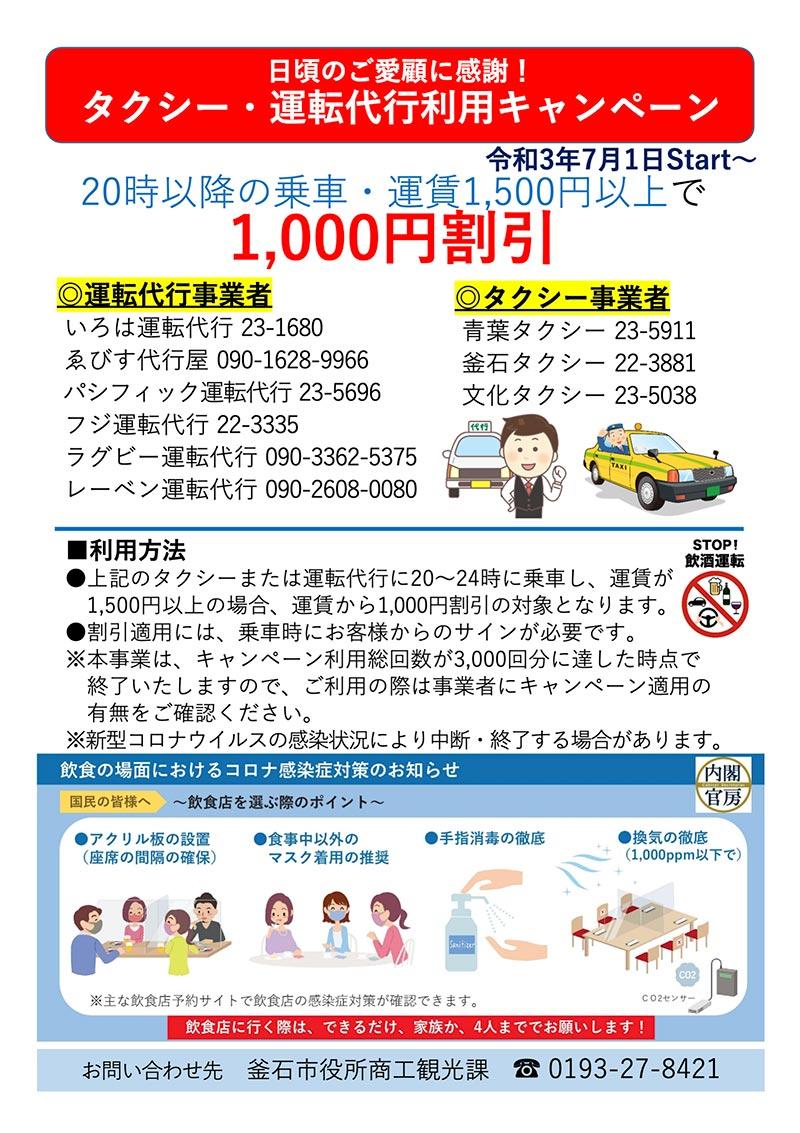 タクシー・運転代行利用キャンペーン