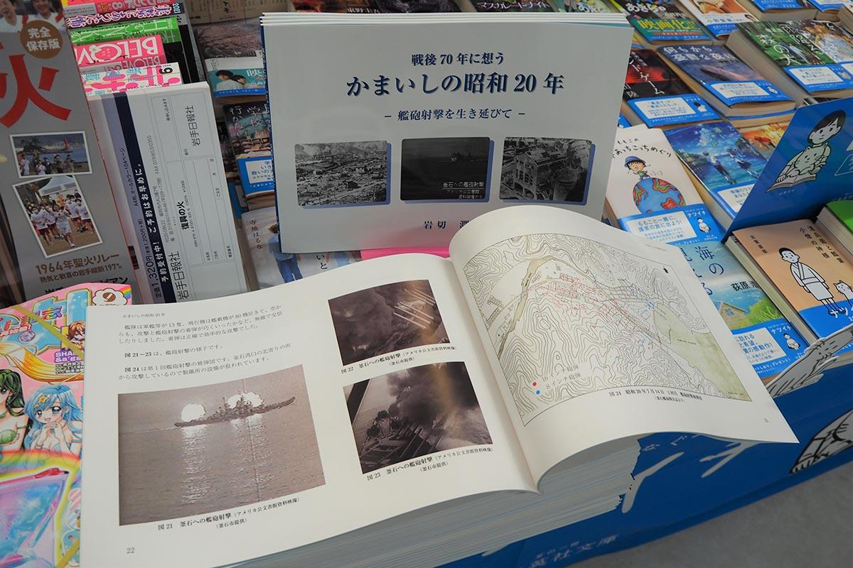再版された「かまいしの昭和20年-艦砲射撃を生き延びて」