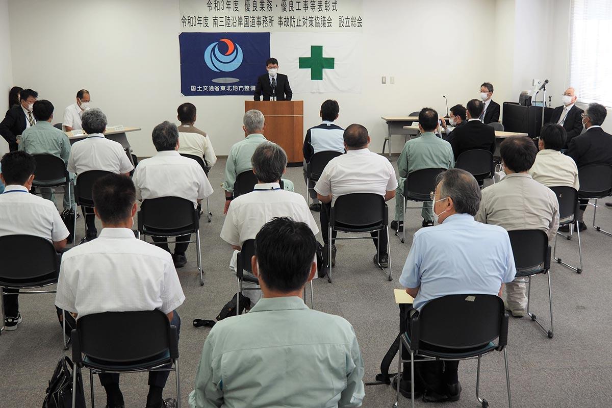 労働災害・事故防止に向けた対策を確認する協議会の設立総会