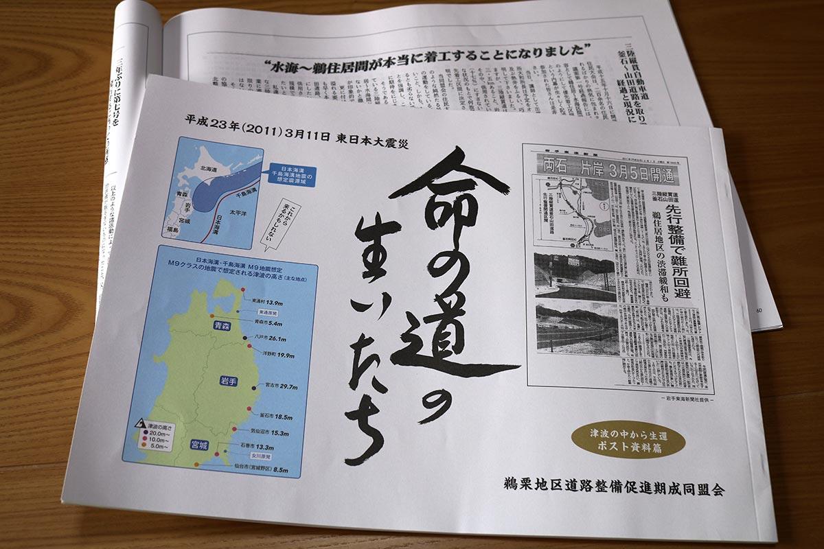 鵜栗地区道路整備促進期成同盟会の歩みや三陸道が震災で果たした役割などをまとめた資料集
