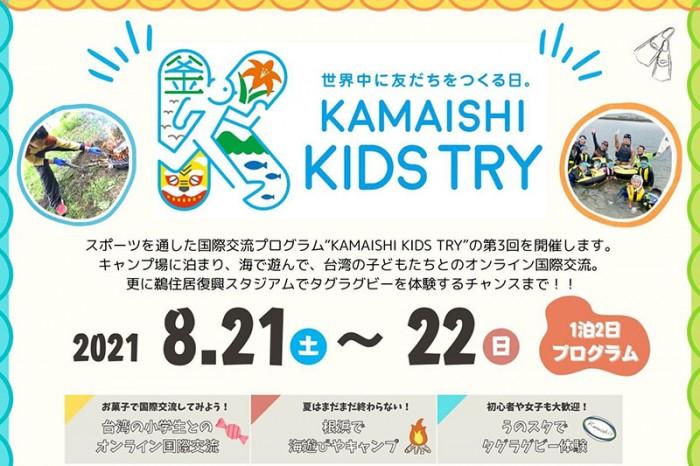 KAMAISHI KIDS TRY