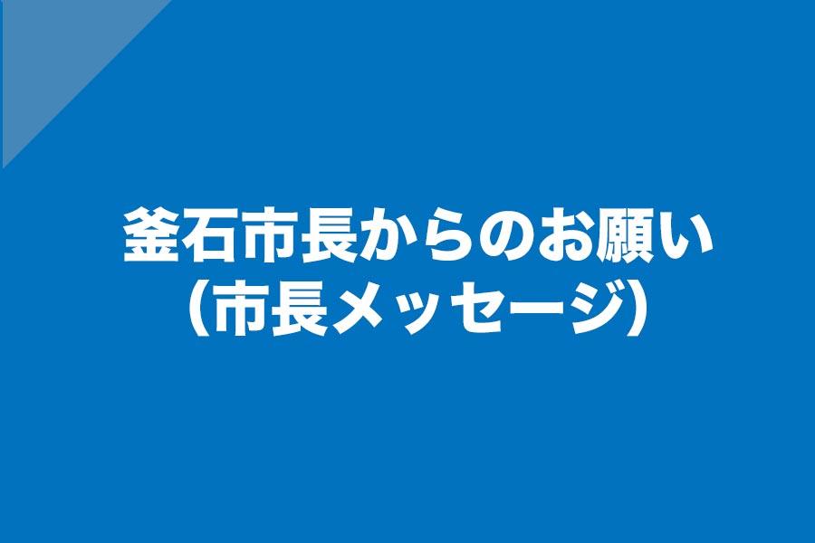 釜石市長からのお願い(市長メッセージ)
