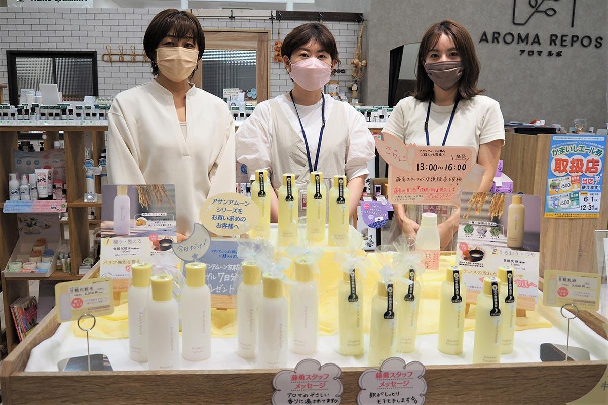 藤勇醸造とゼトックが共同開発したスキンケアブランド「アサンアムーン」