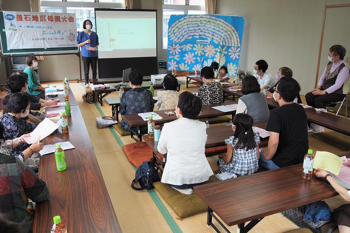 地域医療をテーマにした釜石地区母親大会