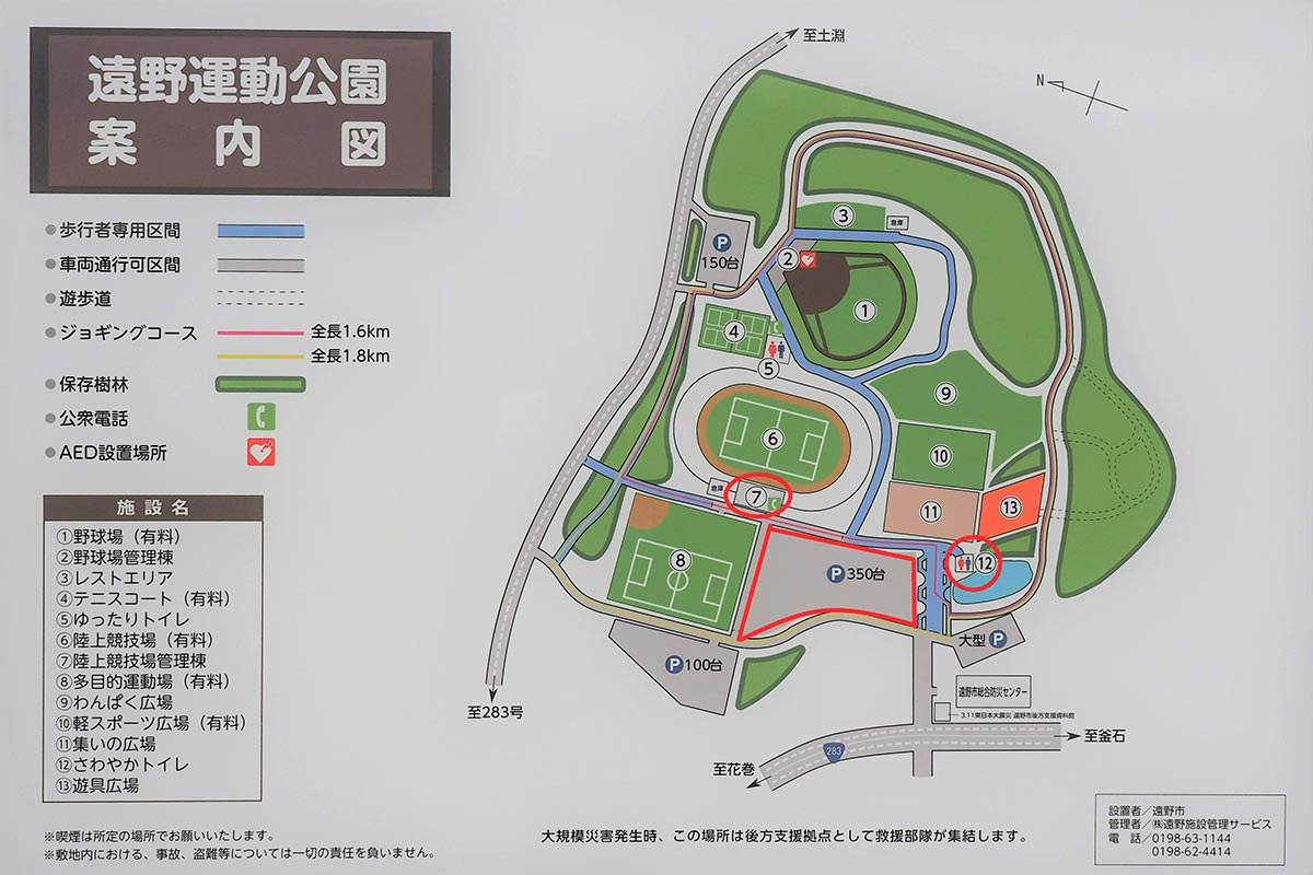 遠野運動公園の案内図。災害時には赤線で囲んだ350台収容の駐車場、7番と12番のトイレが開放される
