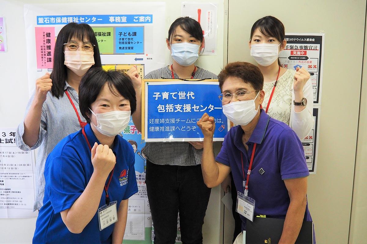 出産や子育ての不安解消に向けたサポートに意欲を高める「妊産婦支援チーム」のメンバー=9月10日、市保健福祉センター