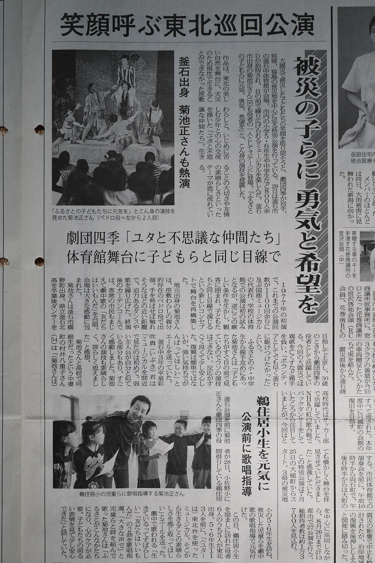 10年前の釜石中での特別公演を伝える新聞記事(復興釜石新聞第16号)