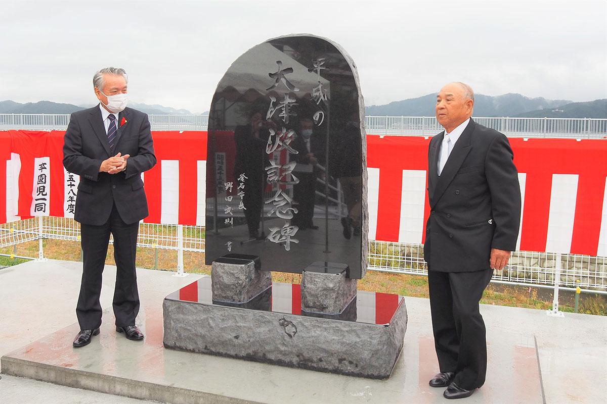 釜石市の箱崎白浜地区に建立された石碑。佐々木委員長(右)と野田市長が除幕した