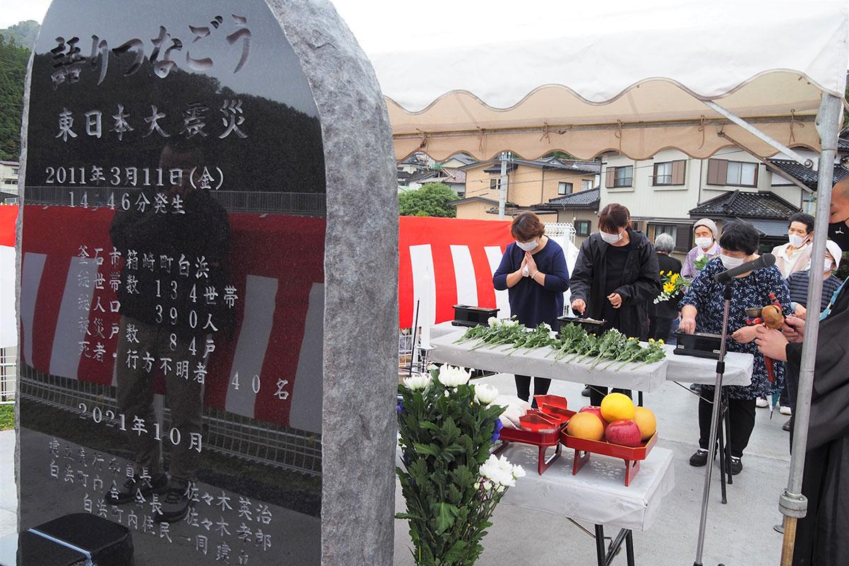 震災の被災状況、「語りつなごう」の文字を刻んだ津波記念碑