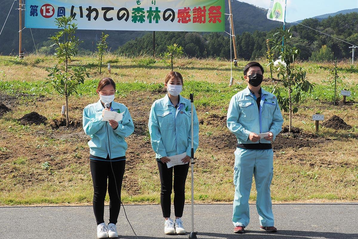 セレモニーでは釜石地方森林組合の若手職員が森林保全活動への思いを発信した