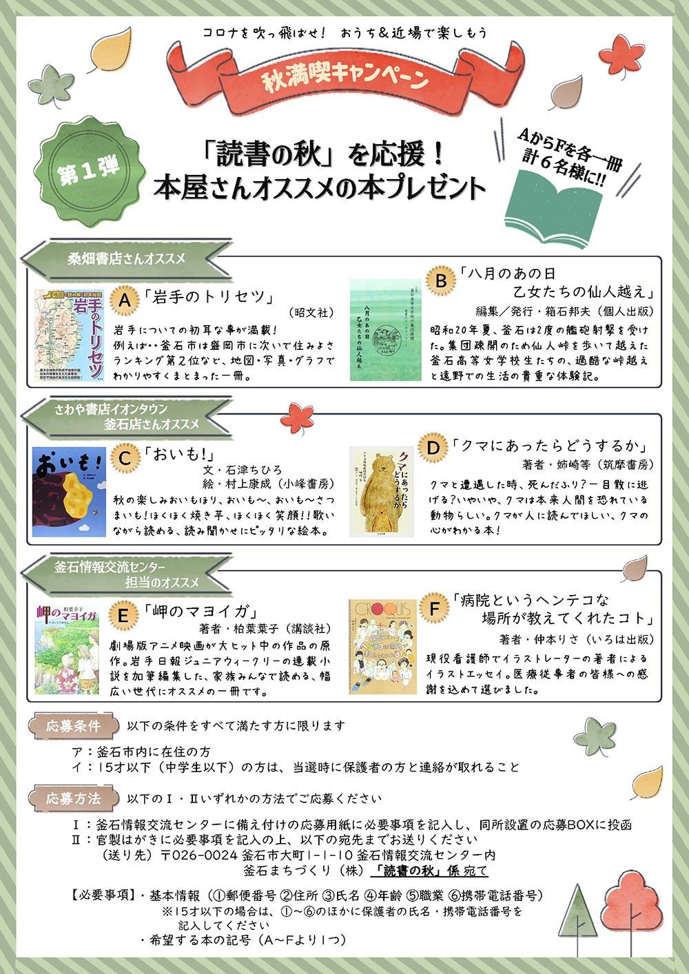 【第1弾】『読書の秋』を応援! 本屋さんオススメの本プレゼント